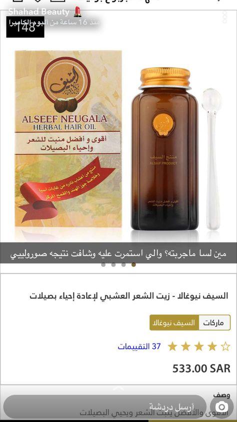 Pin By Aljowharh On عناية Herbal Hair Oils Herbal Hair Hair Oil