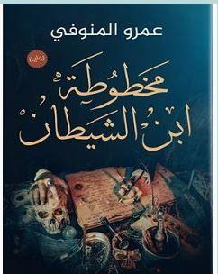 تحميل رواية مخطوطة ابن الشيطان Pdf عمرو المنوفي Pdf Books Reading Arabic Books Wattpad Books
