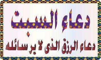 سمسمة سليم دعاء جلب الارزاق دعاء الرزق المستجاب Arabic Calligraphy Art Calligraphy