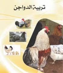 كتاب تربية الدواجن ورعايتها pdf