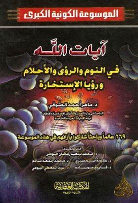 آيات الله في النوم والرؤى والأحلام ورؤيا الاستخارة Pdf Ebooks Free Books Arabic Books Pdf Books Reading