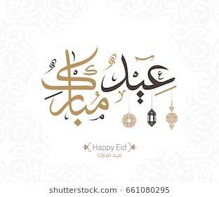 Vector Of Eid Mubarak Happy Eid For You In Arabic Calligraphy Style Happy Eid Eid Mubarak Card Eid Mubarak