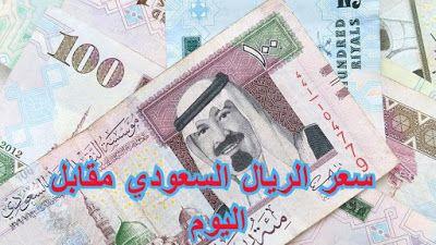 الريال السعودي مقابل باقي العملات تحديث يومي لايف Blog Book Cover Books