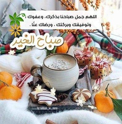 اللهم جمل صباحنا In 2021 Good Morning Gif Good Morning Images Good Morning