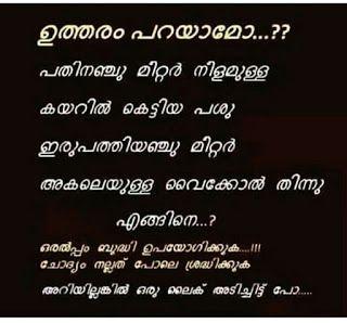 Malayalam IQ Puzzle #Malayalam #WhatsAppMalayalam