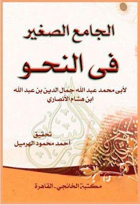 الجامع الصغير في النحو لابن هشام تحقيق الهرميل Pdf Books Free Download Pdf Texts Books