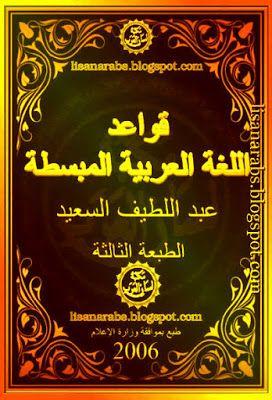 قواعد اللغة العربية المبسطة عبد اللطيف السعيد تحميل وقراءة أونلاين Pdf Education Books Pdf