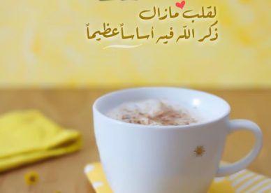 رمزيات صباح الخير 2018 عالم الصور Good Morning Arabic Good Morning Images Flowers Morning Greeting