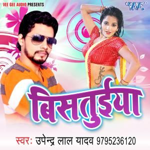 Bistuiya Upendra Lal Yadav New Bhojpuri Gana Download Mp3 Song Download Mp3 Song Songs