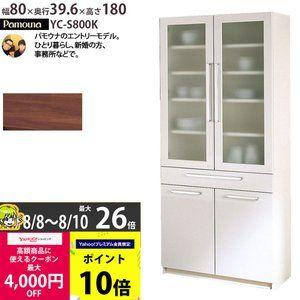 パモウナ 食器棚 キッチンボード Yc S800k 幅80 奥行39 6 高さ180cm