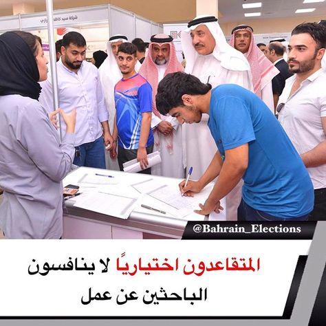 البحرين المتقاعدون اختياريا لا ينافسون الباحثين عن عمل كد وزير العمل والتنمية الاجتماعية جميل حميدان أن سوق العمل قادر على استيعاب Talk Show Talk Election
