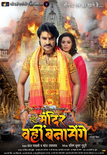 Shiv Mandir Wahi Banayenge Bhojpuri Movie (2019): Wiki, Video, Songs,  Poster, Release Date, Full Cast & Crew: Pradeep Pande… | Movie stars, Star  cast, It movie cast
