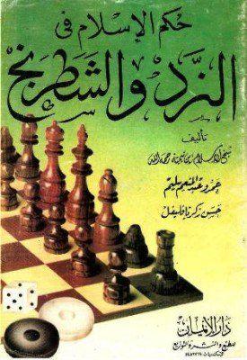تحميل وقراءة كتب ومؤلفات شيخ الإسلام ابن تيمية Pdf مجانا مكتبة كتب Pdf صفحة 1 Education Chess Board