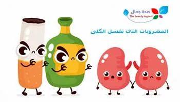 المشروبات التي تغسل الكلى وما هو أفضل دواء طبيعي لتنظيف الكلى Sehajmal Family Guy Character Fictional Characters