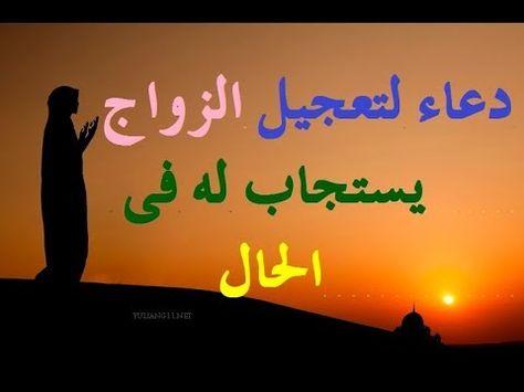 دعاء تعجيل الزواج يستجاب له فى الحال باذن الله Islam Quran Neon Signs Youtube