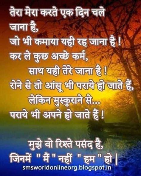 Pin by Daljeet Kaur Jabbal on Hindi / Punjabi Vichaer