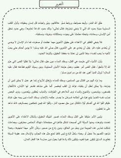مواضيع تعبير مهمة في اللغة العربية للتوجيهي Blog Posts Sheet Music Blog