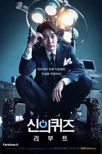 دانلود سریال Gods Quiz امتحان الهی 5 Drama Korea Gemini Entertainment