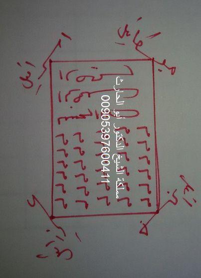 جمبع الاذكار الروحانية التي هي سلاح الروحاني Black Magic Book Islamic Phrases Free Pdf Books