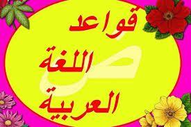 كيف تفهم قواعد اللعة العربية