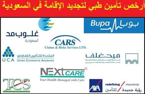 أرخص تأمين طبي لتجديد الإقامة في السعودية Care About You The Unit Health