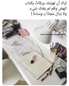 تحفيز وتنمية بشرية ادعم نفسك صور رائعة و معبرة حكم و اقتباسات تعليم داتي أقوال العظماء و المشاهير عبارا Study Quotes Funny Arabic Quotes Quotes For Book Lovers