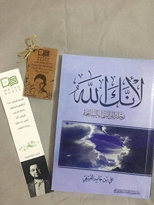 لانك الله Because You Are The God By علي بن جابر الفيفي Books Books To Read Book Cover
