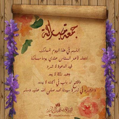 صور جمعة مباركة جديدة وإسلامية منوعة 2018 Blessed Friday Arabic Calligraphy Calligraphy