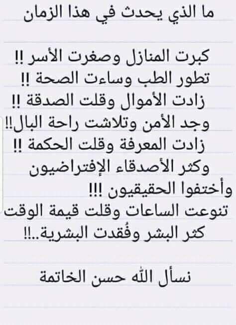 نسأل الله حسن الخاتمة أقوال خواطر فكر Words Life Words Life Quotes