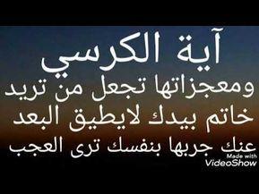 آية الكرسي ومعجزاتها تجعل من تريد خاتم بيدك لايطيق البعد عنك جربها بنفسك ترى العجب Youtube Quran Quotes Love Quran Quotes Islamic Quotes