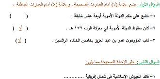 الإجتماعيات ثاني متوسط الفصل الدراسي الأول Math Arabic Calligraphy Math Equations