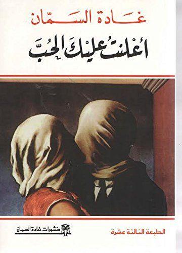 أعلنت عليك الحب By Ghada Al Samman غادة السمان Good Books Thriller Books Arabic Books