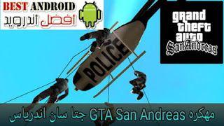 تحميل لعبة Gta San Andreas جتا سان اندرس مهكرة للاندرويد باخر إصدار برابط مباشر San Andreas San Best Android