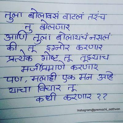 Sad break up letter to boyfriend in marathi