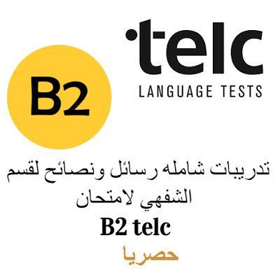 تدريبات شامله رسائل ونصائح لقسم الشفهي لامتحان B2 Telc حصريا بصيغه Pdf Telc Tech Company Logos Language