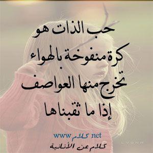صور عن الانانية 2019 عبارات عن الانانيه وحب الذات Arabic Calligraphy Photo Calligraphy