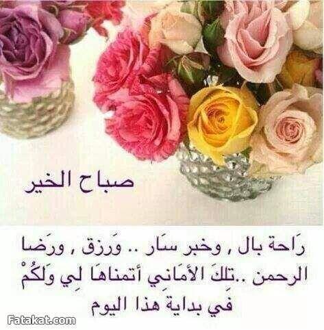 صور صباح الخير واجمل عبارات صباحية للأحبه والأصدقاء موقع مصري Place Card Holders Place Cards Cards