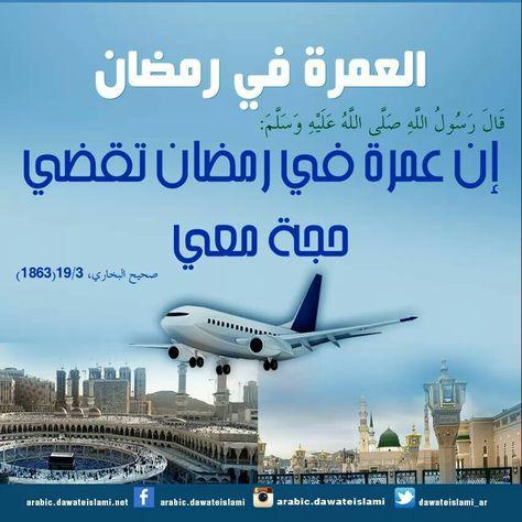 Pin By Imran Malik On Month Of Ramadan Passenger Passenger Jet Aircraft