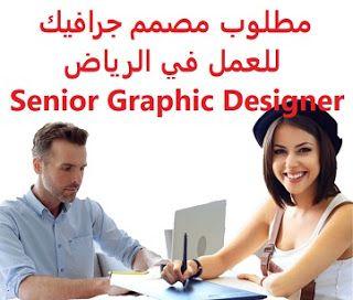 وظائف شاغرة في السعودية وظائف السعودية مطلوب مصمم جرافيك للعمل في الرياض S Graphic Design Design Graphic