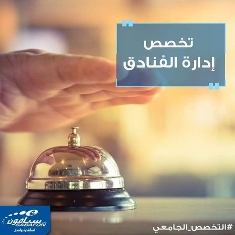 إدارة الفنادق والضيافة سوف تعلمك الكثير من المواد المهمة التي بإمكانك تطبيقها والإستفادة منها في عدة مجالات من هذه المواد مايلي Perfume Bottles Flask Bottle