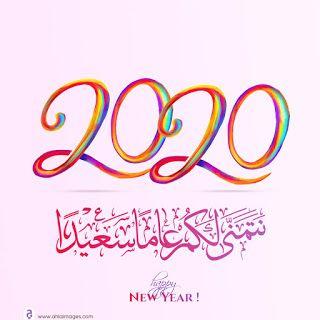 عام جديد كلمات