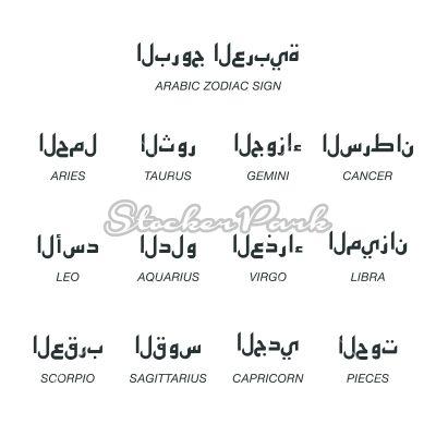 horoscope arabic translation