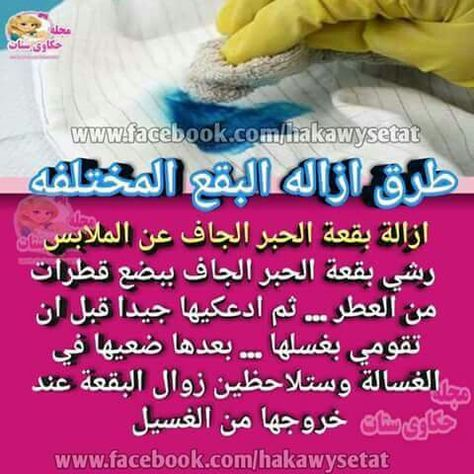 Pin By Israa Alhijazi On نصائح منزليه House Cleaning Checklist Useful Life Hacks House Cleaning Tips
