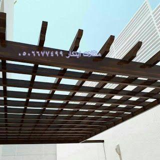 مظلات احواش منازل Outdoor Pergola Garden Tools