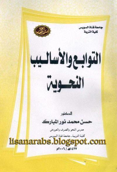 التوابع والأساليب النحوية حسن محمد نور تحميل وقراءة أونلاين Pdf Pdf Books Download Pdf Books Pdf