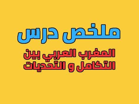 ملخص درس المغرب العربي بين التكامل و التحديات Summary Lesson Lesson Business Solutions