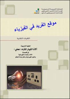 آلات التيار المتردد ـ عملي Pdf الكليات التقينة Flash Drive Books Usb Flash Drive