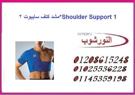 مشد كتف سايبوت 2 Shoulder Support 1 Shoulder Support Supportive Shoulder