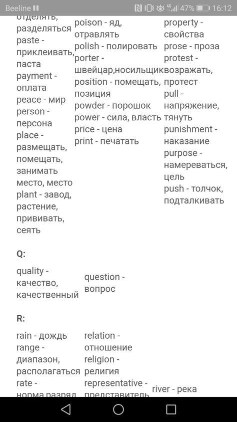 Занимать позицию на английском