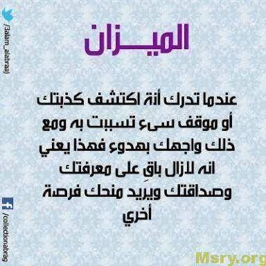 مميزات وعيوب برج الميزان اليوم موقع مصري Words Positive Notes Face Yoga